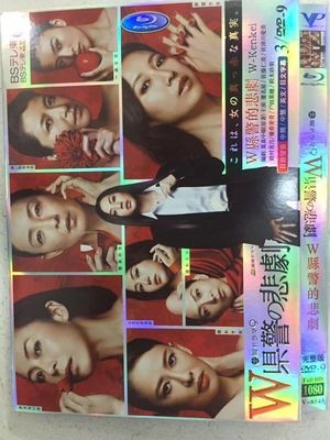 W県警の悲劇 DVD-BOX