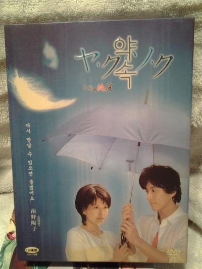 ヤ・ク・ソ・ク 不純な純愛 DVD-BOX
