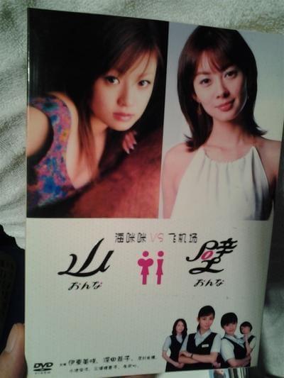 山おんな壁おんな (小池栄子出演) DVD-BOX