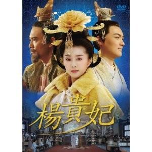 楊貴妃 DVD-BOX 1+2 完全版