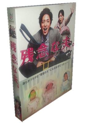 残念な夫。(玉木宏出演) DVD-BOX