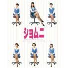 ショムニ 第1シリーズ DVD-BOX