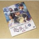 夜を歩く士(ソンビ) DVD-SET1