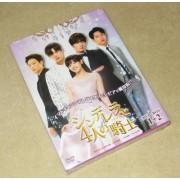 シンデレラと4人の騎士 DVD-BOX 1+2