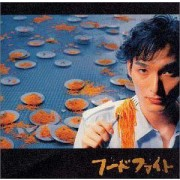 フードファイト (草彅剛、深田恭子出演) DVD-BOX