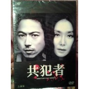 共犯者 (浅野温子、三上博史出演) DVD-BOX