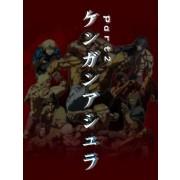 ケンガンアシュラ Part2 全12話 DVD-BOX 全巻
