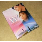 W -君と僕の世界- DVD SET 1+2