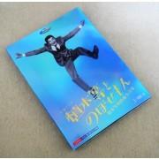 NHK土曜ドラマ「植木等とのぼせもん」DVD-BOX