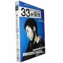 帰ってこさせられた33分探偵 DVD-BOX