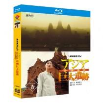 NHKスペシャル アジア巨大遺跡 (杏出演) Blu-ray BOX