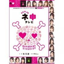 AKB48 ネ申テレビ 2008-2014 DVD-BOX 全巻