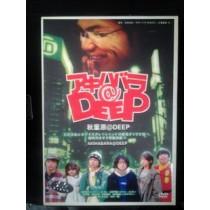 アキハバラ@DEEP (風間俊介出演) ディレクターズカット DVD-BOX