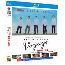 ARASHI's Diary -Voyage- (嵐:相葉雅紀、松本潤、二宮和也、大野智、櫻井翔出演) Blu-ray BOX 全巻