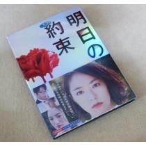 明日の約束 完全版 DVD-BOX