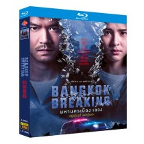 タイドラマ Bangkok Breaking バンコク・ブレイキング Blu-ray BOX