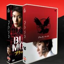 Bloody Monday ブラッディ・マンデイ SEASON 1+2 (三浦春馬出演) DVD-BOX 全巻