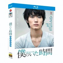 僕のいた時間 (三浦春馬、多部未華子、斎藤工出演) Blu-ray BOX 全巻
