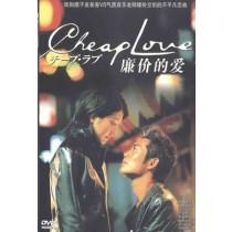 チープ・ラブ DVD-BOX