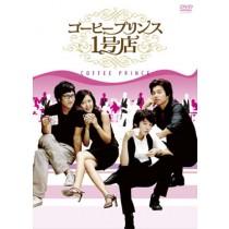 コーヒープリンス1号店 DVD-BOX I+II