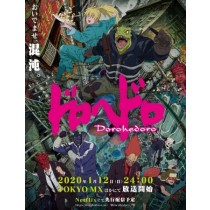 ドロヘドロ DVD-BOX 初回生産限定 全巻