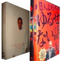 "「HITOSI MATSUMOTO VISUALBUM ""完成""」&「元祖 人志松本のゆるせない話 上+下」 DVD-BOX"