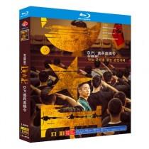 韓国ドラマ D.P.Dog Day / D.Pドッグデイ / D.P犬の日 / D.P. -脱走兵追跡官-(チョン・ヘイン主演) Blu-ray BOX