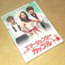 エマージェンシーカップル DVD-BOX 1+2