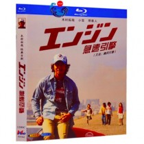 エンジン (木村拓哉、堺雅人出演) Blu-ray BOX