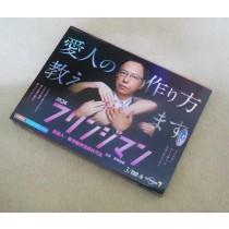 フリンジマン~愛人の作り方教えます~ DVD-BOX