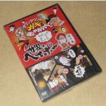 ダウンタウンのガキの使いやあらへんで!! 世界のヘイポー 傑作集(1-5) DVD-BOX