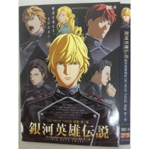 銀河英雄伝説 Die Neue These 星乱 第1章 DVD-BOX