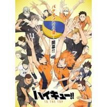 ハイキュー!! TO THE TOP (初回生産限定版) 全25話 DVD-BOX 全巻