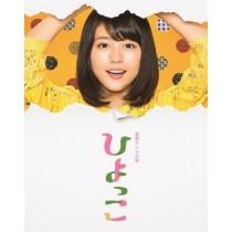 連続テレビ小説 ひよっこ 完全版 DVD BOX 全25週(全156話)全巻
