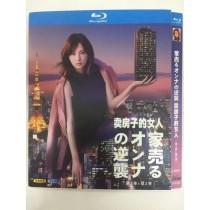 家売るオンナ (北川景子出演) SEASON1+2 全巻 Blu-ray BOX