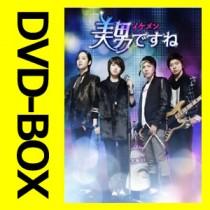 美男ですね DVD-BOX 1+2 完全版