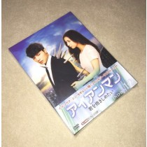 アイアンマン~君を抱きしめたい DVD-BOX 1+2 完全版