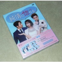 純情に惚れる DVD-BOX I+II