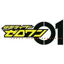 仮面ライダーゼロワン DVD-BOX 全巻