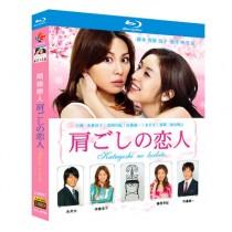 肩ごしの恋人 (米倉涼子、高岡早紀出演) Blu-ray BOX
