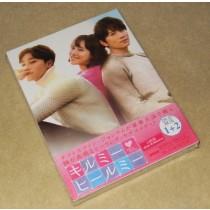 キルミー・ヒールミー DVD-BOX 1+2
