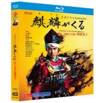大河ドラマ 麒麟がくる 完全版 第壱+弐+参集 (長谷川博己出演) Blu-ray BOX 全巻