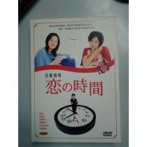 恋の時間 (黒木瞳出演) DVD-BOX