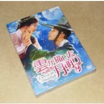 雲が描いた月明り DVD SET 1+2