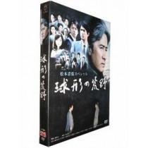 2夜連続 松本清張スペシャル 球形の荒野 (田村正和、江口洋介出演) DVD-BOX