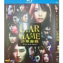LIAR GAME ライアーゲーム (戸田恵梨香、松田翔太出演) シーズン1+2+映画 Blu-ray BOX 全巻