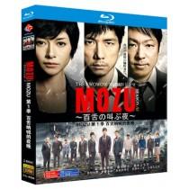 MOZU Season1 ~百舌の叫ぶ夜~ (西島秀俊、香川照之出演) Blu-ray BOX