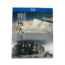 南極大陸 (木村拓哉出演) Blu-ray BOX