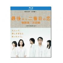 最後から二番目の恋 (小泉今日子出演) SEASON1+2+SP 全巻 Blu-ray BOX