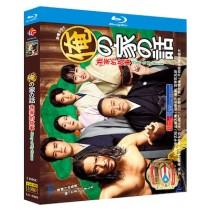 俺の家の話 (長瀬智也、戸田恵梨香出演) Blu-ray BOX
